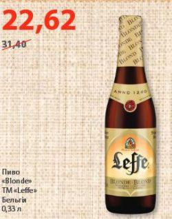 Акция на Leffe Blonde, Warsteiner и Guinness в МегаМаркете
