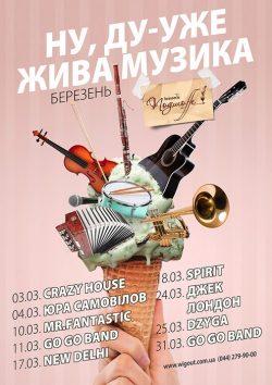 Музыкальная афиша на март от BESTia, Аутпаба и Подшоffе