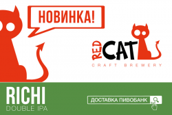 Bagira и Richi - новые сорта от Red Cat Craft Brewery