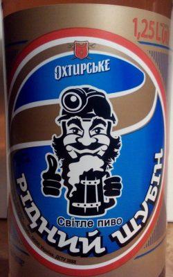 Рідний Шубін Світле- новинка из Ахтырки