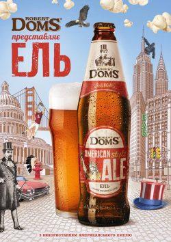 Robert Doms American style Ale — новинка от Carlsberg Ukraine