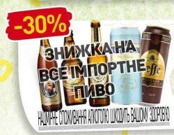 Скидка на импортное пиво в Billa