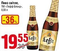 Акция на бельгийский Leffe и чешский Budweiser в Фуршет