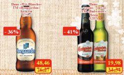 Акция на Budweiser и Hoegaarden в МегаМаркетах