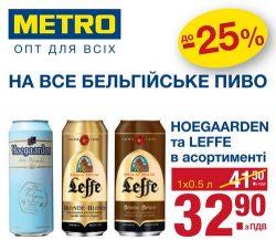 Скидка на бельгийское пиво в METRO