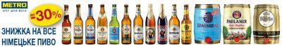 Скидка на немецкое пиво в METRO