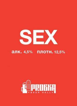 SEX от харьковской Пробки