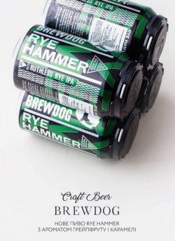 Rye Hammer и Bush de Charmes в Goodwine