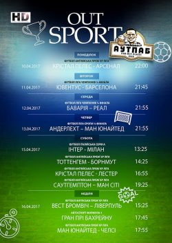 Спортивные трансляции в BESTia, Аутпабе и Подшоffе