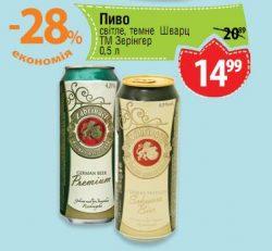 Акция на немецкое пиво Zähringer в Варусах