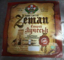 Старий Лучеськ - новый сорт из Луцка