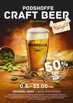 Пиво Bierwelle в Подшоффе