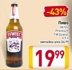 Акция на пиво Zywiec Jasne pełne в Billa