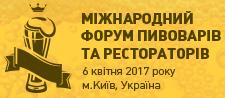 Международный форум пивоваров и рестораторов в Киеве