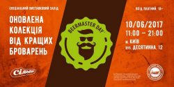 Второй пивной фестиваль Beermaster Day от Сильпо
