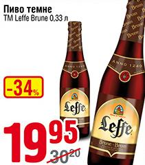 Акция на бельгийский Leffe в Фуршете