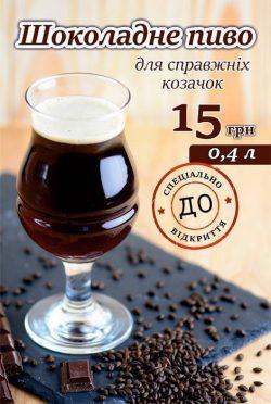 Козацька Броварня - новая мини-пивоварня в Сумах