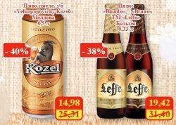 Скидка на Kozel и Leffe в МегаМаркетах