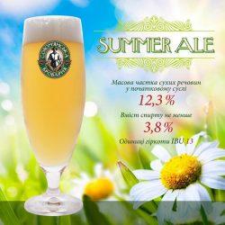 Summer Ale - новый сезонный сорт от Соломенской пивоварни
