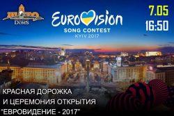 Евровидение в Шато Robert Doms