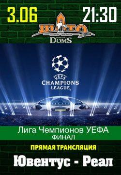 Финал Лиги Чемпионов в Шато Robert Doms