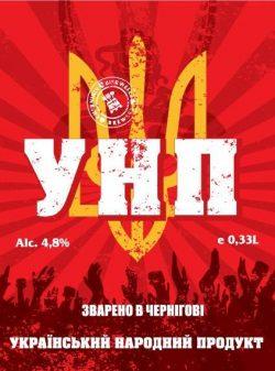 УНП (Український Народний Продукт) - новинка из Чернигова