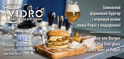 Акция и новое пиво в VIDRO Craft Beer & KitchenАкция и новое пиво в VIDRO Craft Beer & Kitchen