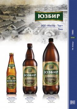 Крыніца выпускает пиво по заказу фирм из ОРДЛО