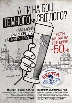Акция на чешское пиво Praga в BESTia