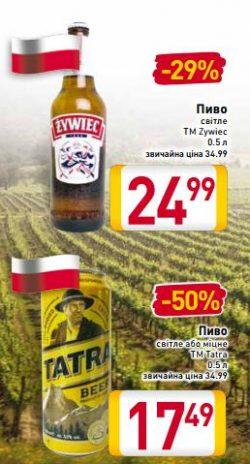Скидка на Zywiec и Tatra в Billa