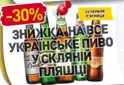 Скидка на украинское бутылочное пиво в Billa