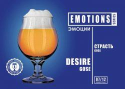 Desire Gose - шестой сорт новой серии EMOTIONS из Днепра