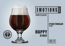 Happy Stout - шестой сорт новой серии EMOTIONS из Днепра
