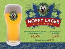 Hoppy Lager от Соломенской пивоварни