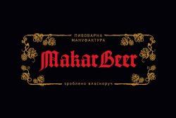 Был MakBeer, а стал MakarBeer