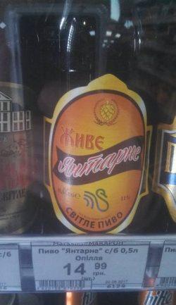 Опілля Янтарне - новинка с Тернополя