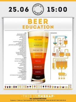 Beer Education в This is ПивБар на Харьковском