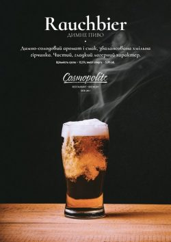 Rauchbier — новый сезонный сорт от пивоварни КосмополитЪ