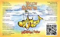 Yellow Submarine и Godstar APA - новинки от киевских контрактных пивоварен