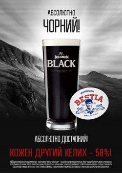 Акция на Belhaven Black в BESTia