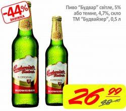 Акция на чешский Budweiser Budvar в Велика кишеня