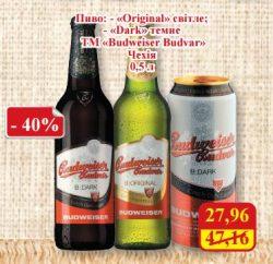Акция на чешский Budweiser Budvar в МегаМаркетах