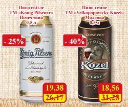 Акция на Kozel и König Pilsener в МегаМаркетах