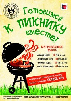 Мясо к пикнику от Черного Поросенка