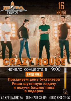 День бухгалтера и Crazy house в Шато Robert Doms