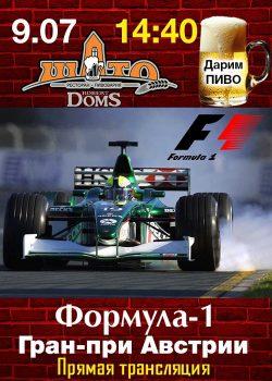 Гран-при Австрии в Шато Robert Doms