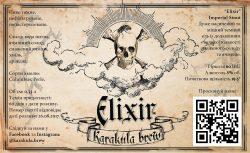 Elixir и Barbados IPA — новинки от киевских контрактных пивоварен