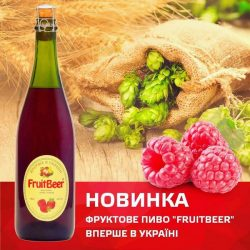 Новые сорта FruitBeer и их появление в широкой продаже