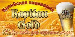 KapitanКласичне - новинка из Килии