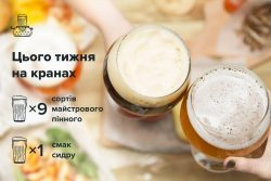 Крижинка - новый сорт от пивоварни Крапка Кома